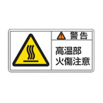 PL警告表示ラベル(ヨコ型)