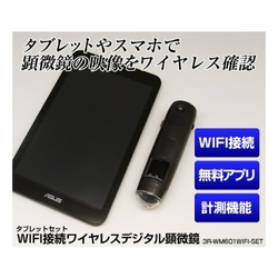 3R-WM601WIFI-SET 顕微鏡