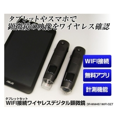 3R-WM461WIFI-SET 顕微鏡