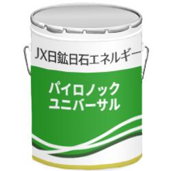パイロノックグリースユニバーサル | JXエネルギー | MISUMI