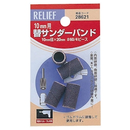 RELIEF 10MM用替サンダーバンド