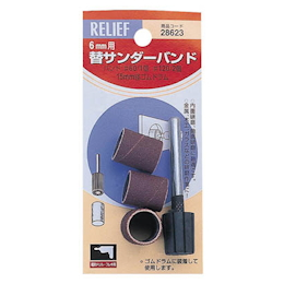 RELIEF 6MM用替サンダーバンド