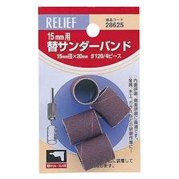RELIEF 15MM用替サンダーバンド