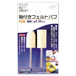 RELIEF 軸付フェルトバフ2本組み