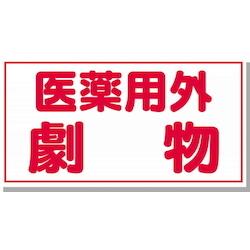 劇・毒物ステッカー 医薬用外劇物 C ヨコ型