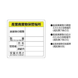 廃棄物標識 822-91 「産業廃棄物保管場所」