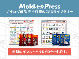 ○10793-1Mold EX-Pressプレス2